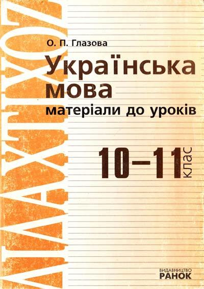 Українська мова 10 11 класи матеріали