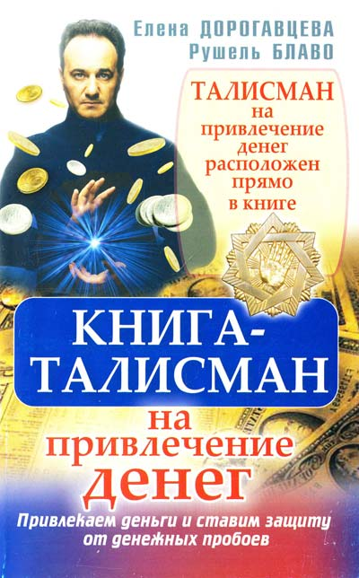 Способствует славянские талисманы для привлечения денег
