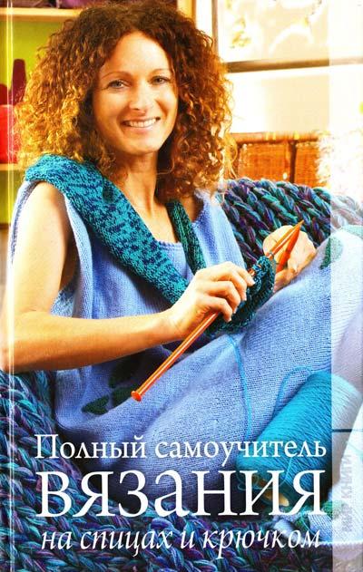 Вязание спицами - самоучитель по вязанию спицами скачать