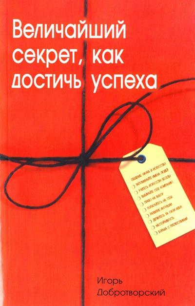 Книга худеем эли кригер