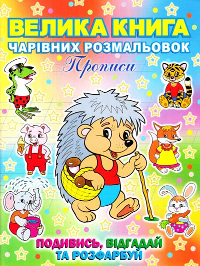 Велика книга чарівних розмальовок