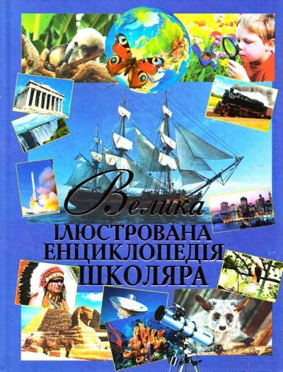 Велика ілюстрована енциклопедія