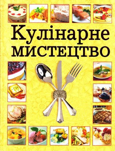 Старшинова А. Ю.; Казарян Л. С.; уклад. Карпенко Ю. М. - Кулінарне