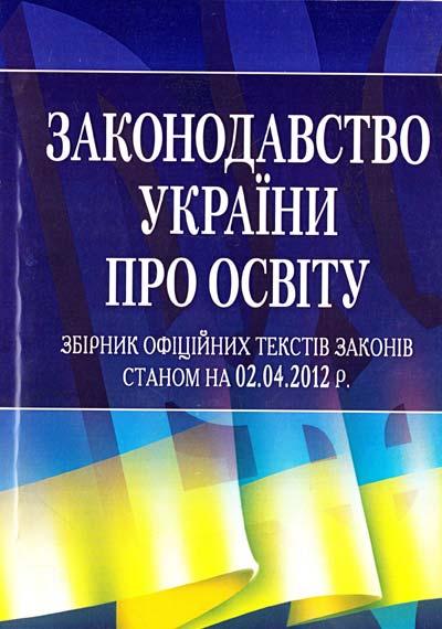 Законодавство України про освіту. Станом на 01.02.2012р.