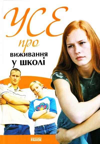 Эта книга - доверительный разговор о подростке в стенах школы. Она