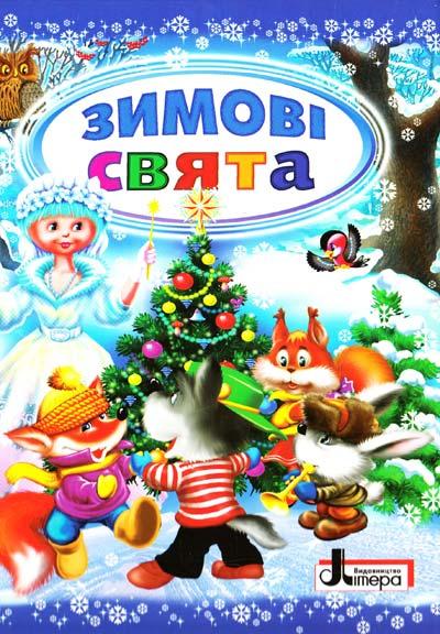 Зимові свята вірші оповідання казки