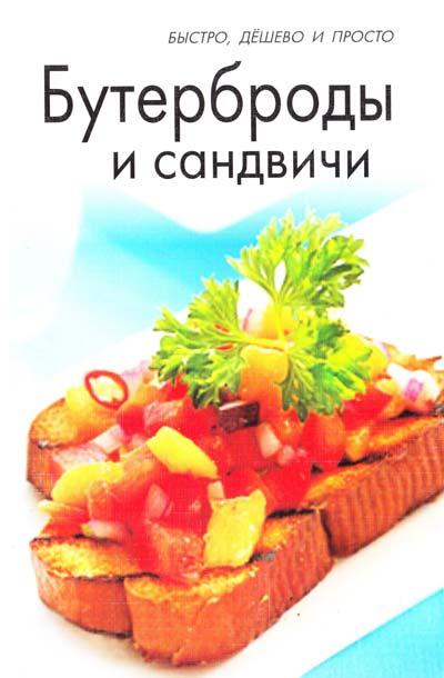 фото сандвичей