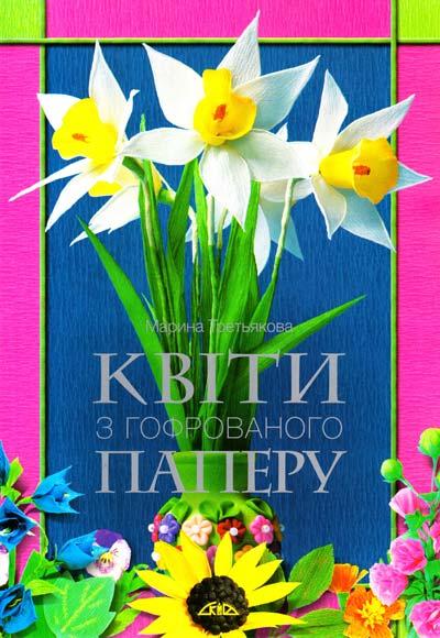 Третьякова М. - Квіти з гофрованого паперу | Книжкова Хата
