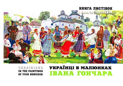 Українці в малюнках івана гончара