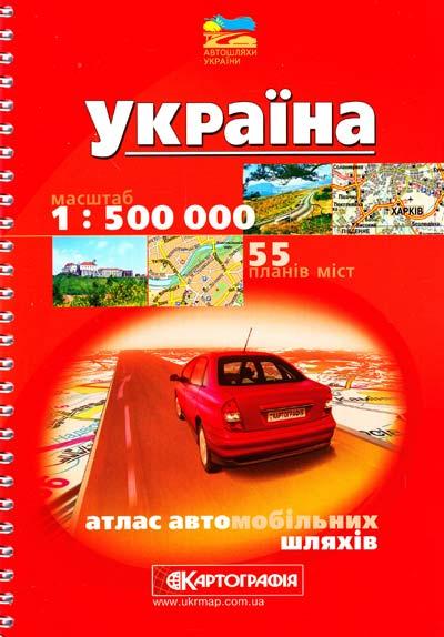 Україна карта автомобільних шляхів 1