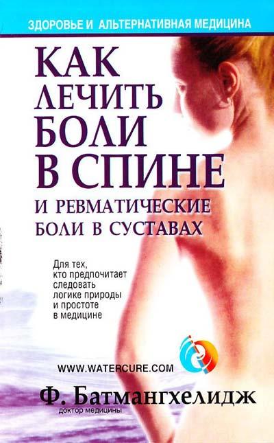 Сильно болит спина при беременности 2 триместр