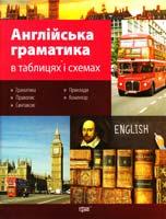 Англійська граматика в таблицях і