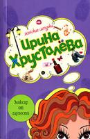 Ирина Хрусталева Эликсир от глупости 978-5-699-25893-2
