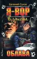 Евгений Сухов Я - вор в законе. Облава 978-5-462-00744-6