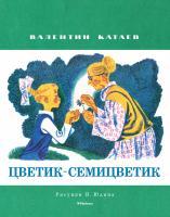Катаев Валентин Цветик-семицветик (Рисунки В. Юдина) 978-5-389-11129-5