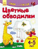 Каспарова Юлія Пиши-считай. 4-5 лет. Письмо. Цветные обводилки