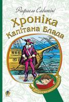 Сабатіні Рафаель Хроніка капітана Блада : Роман 978-966-10-4462-2