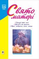Приступа Наталія Яківна, Походжай Надія Ярославівна Свято матері. 966-692-043-3