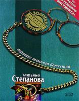 Татьяна Степанова Рейтинг темного божества 5-699-17627-6