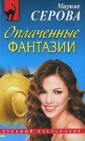 Марина Серова Оплаченные фантазии 978-5-699-38671-0