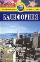 Холмс Роберт Калифорния. Путеводитель 978-5-8183-1296-5