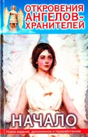 Ренат Гарифзянов, Любовь Панова Откровения Ангелов-Хранителей: Начало 978-5-17-060427-2