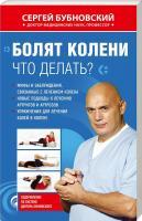 Сергей Бубновский Болят колени. Что делать? 978-5-699-44017-7