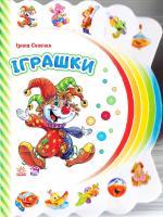 Сонечко Ірина Іграшки 978-966-747-723-3