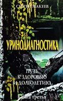 Макеев Сергей Уринодиагностика: Путь к здоровью и долголетию 978-59900632-9-7