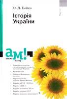 Бойко О. Історія України : підручник 978-617-572-082-0