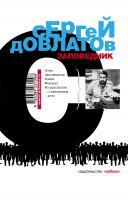 Довлатов Сергей Заповедник 978-5-389-03129-6