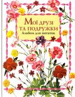 Мої друзі та подружки. Альбом для дівчаток 966-605-093-5