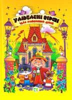 Упоряд. Г.Басюк Улюблені вірші для улюблених дітей 978-966-1651-14-1