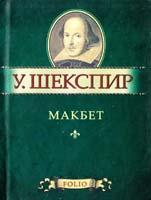 Шекспир Уильям Макбет 978-966-03-5363-3