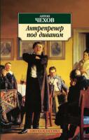 Чехов Антон Антрепренер под диваном 978-5-389-02290-4
