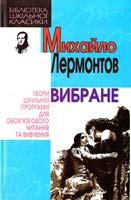 Лермонтов Михайло Вибране 978-966-339-819-8