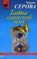 Марина Серова Тайна одинокой леди 978-5-699-44380-2