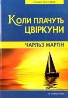 Мартін Чарльз Коли плачуть цвіркуни: Роман про серце 978-966-395-583-4