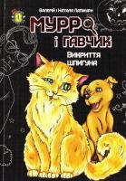 Лапікура Валерій, Лапікура Наталя Мурро і Гавчик. Викриття шпигуна 978-617-734-165-8