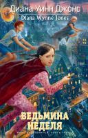 Диана,Уинн,Джонс Ведьмина неделя. Миры Крестоманси, Кн.3 978-5-389-05043-3