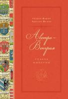Шарый Андрей, Шимов Ярослав Австро-Венгрия: судьба империи 978-5-389-13534-5