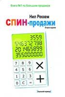 Рекхем Нил СПИН-продажи 978-5-91657-053-3