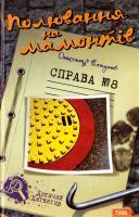 Есаулов Олександр Полювання на мамонтів. Справа №8 978-966-421-118-2
