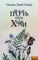 Карпенко Олена Промінь крізь хмари 978-966-1676-20-5