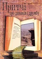 упорядник І.П. Січовик Притчі про диваків і дружбу 978-966-10-2660-4