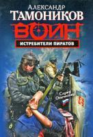Александр Тамоников Истребители пиратов 978-5-699-36648-4
