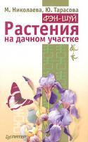 М. Николаева, Ю. Тарасова Фэн-шуй. Растения на дачном участке 5-469-00078-8