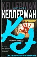 Келлерман Джонатан Ледяное сердце 5-17-035046-5