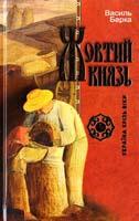 Барка Василь Жовтий князь 966-661-733-1