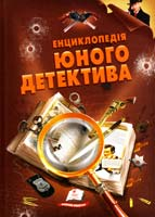 уклад. М. О. Панкова Енциклопедія юного детектива 978-617-508-174-7